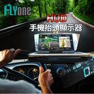 FLYone RM-H10超清晰手機鏡射HUD顯示器