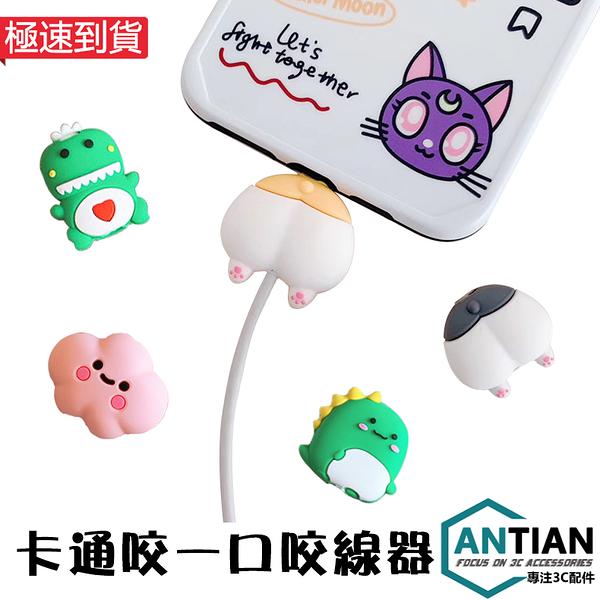 日韓 可愛卡通動物防折斷咬線器 咬一口 動物咬線器 咬咬線套 充電線保護套 傳輸線保護套頭