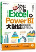 翻倍效率工作術:不會就太可惜的Excel Power BI 大數據視覺圖表設計與