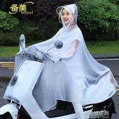 雨衣電動摩托車單人1人電車單車雨披男裝女裝騎車水衣么托遮雨批『小宅妮時尚』