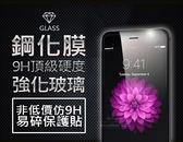 快速出貨 iPhone 6 / 6S 9H鋼化玻璃膜 前保護貼 玻璃貼 手機貼