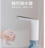 抽水器 桶裝水充電飲水機家用電動純凈水桶壓水器吸水器自動上水器  【快速出貨】