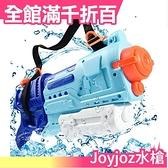 【1500ml】日本 大容量 10-12m 超遠射程 水槍 Joyjoz 2020新款 超強力 遠距離 噴水槍【小福部屋】