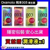 Okamoto 岡本003  玻尿酸 蘆薈 白金 極薄貼身 保險套 衛生套 10片裝 1盒入
