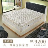 【IKHOUSE】萊茵河|真三線乳膠獨立筒床墊-雙人5尺-可接受尺寸訂製