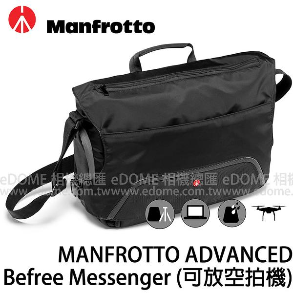 MANFROTTO Befree Messenger 黑色 側背包 (24期0利率 免運 正成公司貨) 相機包 電腦包 空拍機包 MB MA-M-A
