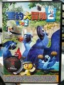 挖寶二手片-B13-正版DVD-動畫【里約大冒險2】-國英語發音(直購價)