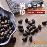 岩燒黑豆 每日優果
