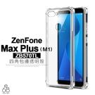 冰晶殼 ZB570TL 手機殼 ASUS ZenFone Max Plus M1 X018D 透明 空壓殼 防摔 四角強化 保護套