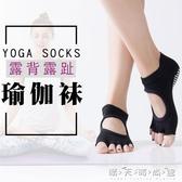瑜伽襪瑜伽襪子防滑女士專業五指襪瑜珈襪春秋瑜伽用品運動健身襪子吸汗 晴天時尚館