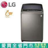 LG 16KG變頻洗衣機 WT-SD169HVG 含配送到府+標準安裝【愛買】