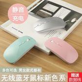 無線滑鼠 充電靜音可適用筆記本電腦藍牙滑鼠男臺式無聲mac可愛【快速出貨】