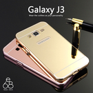 E68精品館 電鍍鏡面 三星 Galaxy J3(2016版) 手機殼 鏡子 自拍 金屬 邊框 保護套 保護殼 玫瑰金 背蓋