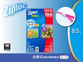 Ziploc 拉鍊式保鮮夾鏈袋組(小+大) 83入《Mstore》