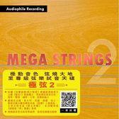 【停看聽音響唱片】【CD】極弦2