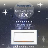 《Panasonic 國際牌》 星光系列 WTDFP5152K 大面板螢光單開關插座-附蓋板 《螢光一開關》