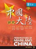 (二手書)中國大陸研究(第四版)