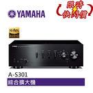 【限時特賣】YAMAHA A-S301 HiFi 兩聲道 綜合擴大機 原廠公司貨