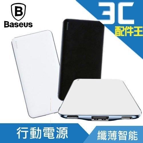 Baseus 倍思 纖薄智能行動電源 雙輸入 雙輸出 雙向快充電鍍工藝 Type-C USB Lightning