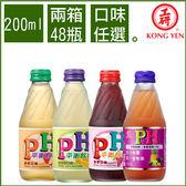 【工研酢】不需稀釋的醋飲-PH平衡飲料200ml任選2箱799元(四種口味‧果醋‧健康醋)