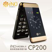合晶 iNO CP200 雙螢幕3G雙卡孝親手機-金色