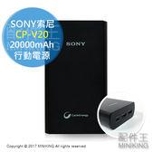 現貨 公司貨 SONY 索尼 CP-V20 行動電源 20000mAh 大容量 防刮 黑色