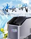 制冰機沃拓萊25kg商用冰塊機小型奶茶店不銹鋼手動加水家用制冰機QM 依凡卡時尚