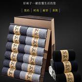 12雙裝 中筒襪純棉短襪長襪純色透氣吸汗男【步行者戶外生活館】