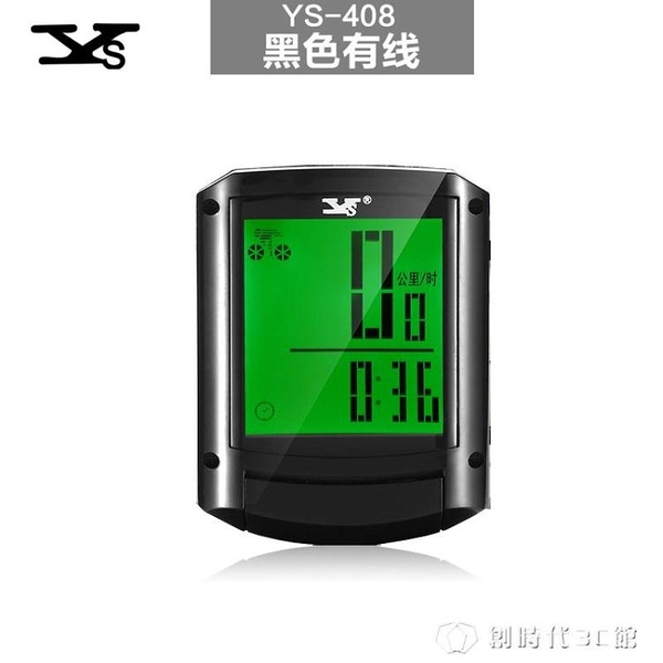 山地公路自行車夜光防水無線騎行中文碼表配件計數器里程表測速器 創時代3c館