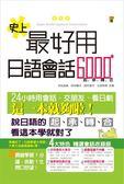 (二手書)史上最好用日語會話6000