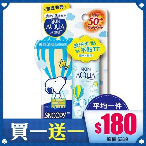 【買一送一】曼秀雷敦 Snoopy 水潤肌瞬間清爽防曬噴霧 50g 無香料【BG Shop】