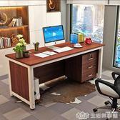 辦公桌多媒體電腦書桌台式老板職員寫字桌子員工桌時尚簡約辦公桌 生活樂事館NMS