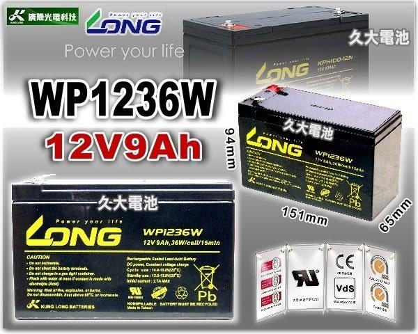 ✚久大電池❚ LONG 廣隆電池 WP1236W 12V9Ah 同 REW45-12 最高容量 UPS不斷電系統 電動車