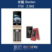 奔騰 Benten F50 摺疊機/2.8吋螢幕/支援記憶卡/老人機/雙螢幕手機/折疊機/大字體/大鈴聲【馬尼通訊】