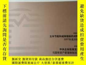 二手書博民逛書店罕見中國經濟報告2007-04Y151510