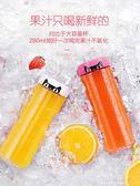 果汁機榨汁機家用迷你水果小型便攜式電動榨汁杯果蔬多功能打果汁機 生活優品