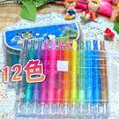12色旋轉蠟筆 幼稚園 小學 美術畫畫 獎品 禮物-艾發現