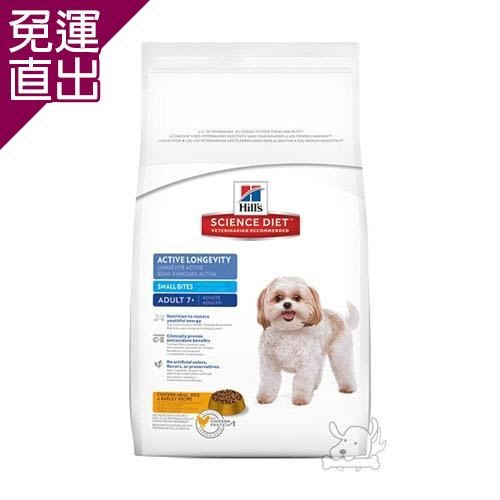Hill's希爾思 熟齡犬 活力長壽配方 小顆粒 老犬飼料2公斤 x 1包【免運直出】