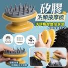 矽膠洗頭按摩梳 Q彈齒梳加彈性氣囊 洗髮梳頭皮保養頭皮清潔梳洗髮刷【AA0103】《約翰家庭百貨