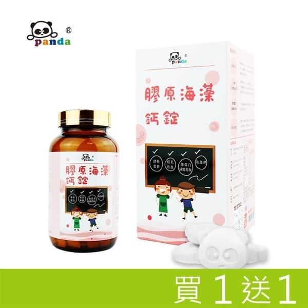 【南紡購物中心】膠原海藻鈣錠 Panda baby 鑫耀生技 買一送一