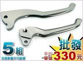【洪氏雜貨】A4771093500-3. [批發網預購] 台灣機車精品 鋁合金煞車拉桿 BWS-RS 銀灰款一組入 5隻