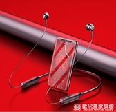 運動無線藍芽耳機雙耳5.0入耳頭戴式頸掛脖式跑步安卓蘋果 『歐尼曼家具館』