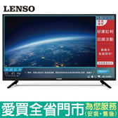 LENSO32型聯網液晶顯示_含視訊盒32LS-EF3含配送到府+標準安裝【愛買】