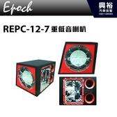 【EPOCH】重低音喇叭 REPC-12-7