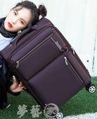 行李箱 行李箱女拉桿箱20萬向輪男22皮箱子24登機旅行箱包學生28寸牛津布 MKS夢藝家