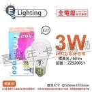 E極亮 LED 3W 橘黃光 全電壓 球泡燈 台灣製造_ZZ520051