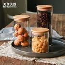 黑五好物節 北歐創意木蓋玻璃密封收納罐干...