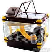 倉鼠籠子的相親籠小房子齊全窩超大套裝用品全套別墅隔離小號雙鼠 簡而美