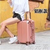 鋁框密碼箱行李箱拉桿女韓版小清新大學生萬向輪旅行箱20/24/26寸