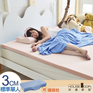 House Door 抗菌防螨布 3cm厚記憶床墊超值組-單人3尺甜美粉
